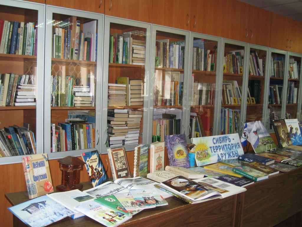 книги выставка Сибирь Иркутская областная детская библиотека им. Марка Сергеева