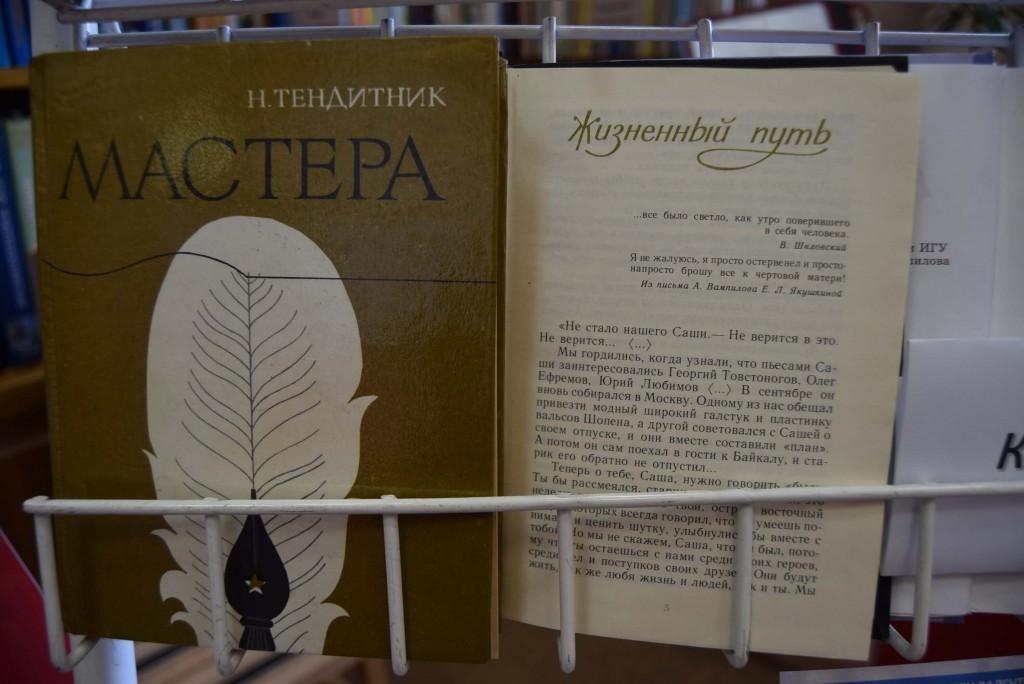 книги выставка Вампилов Иркутская областная детская библиотека им. Марка Сергеева
