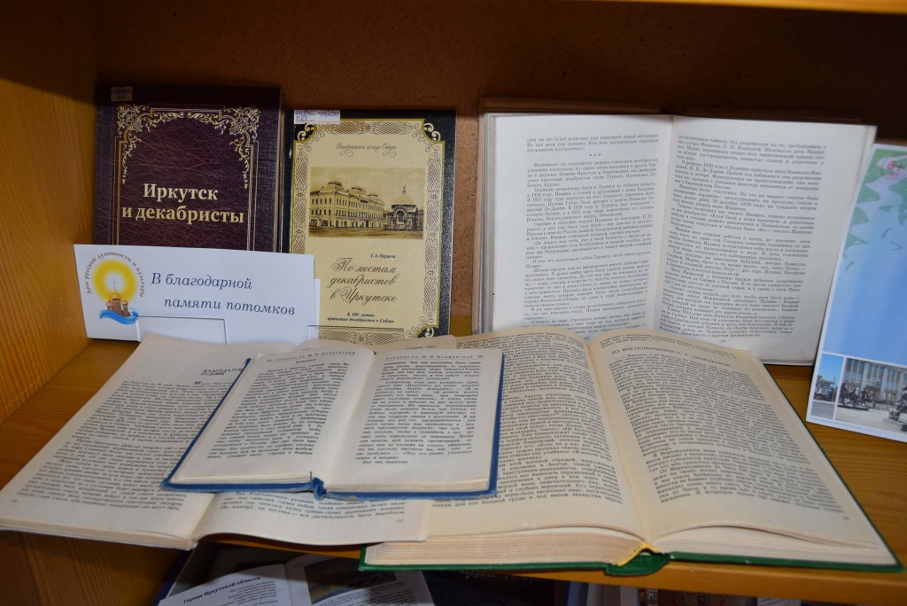 Иркутская областная детская библиотека имени Марка Сергеева