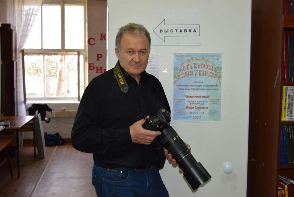 Игрь Сирохин Байкальск библиотека