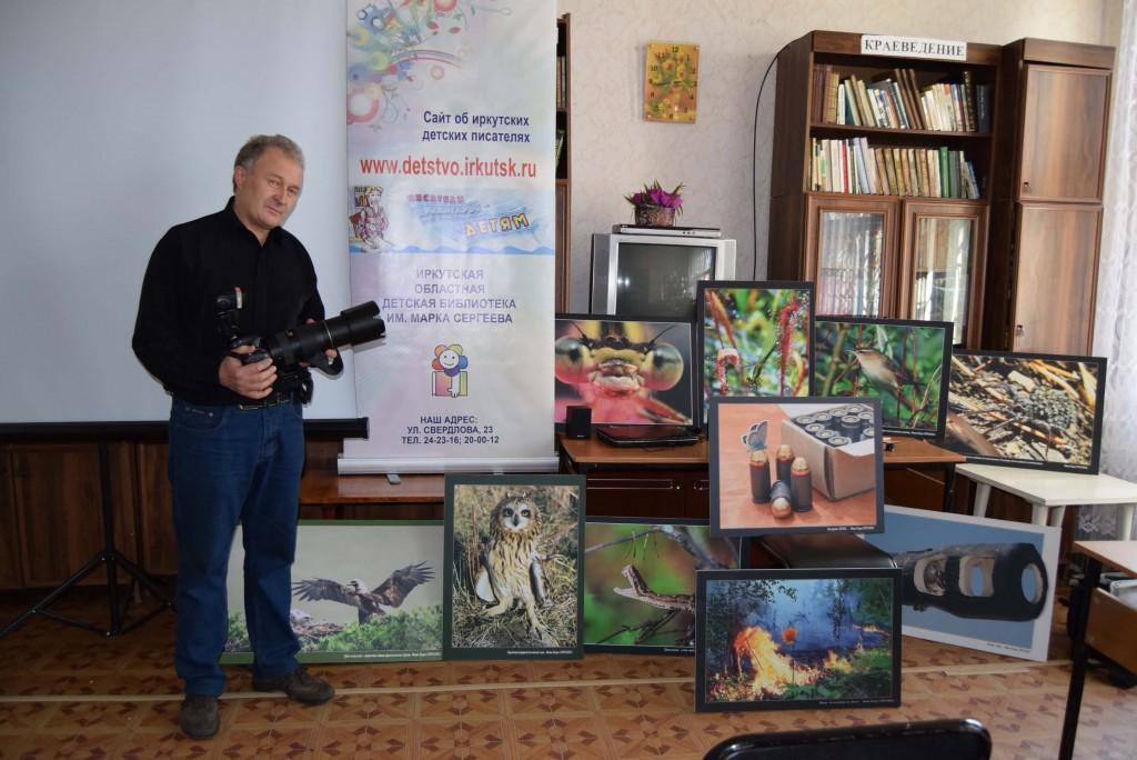 Игрь Сирохин Байкальск Иркутская областная детская библиотека им. Марка Сергеева