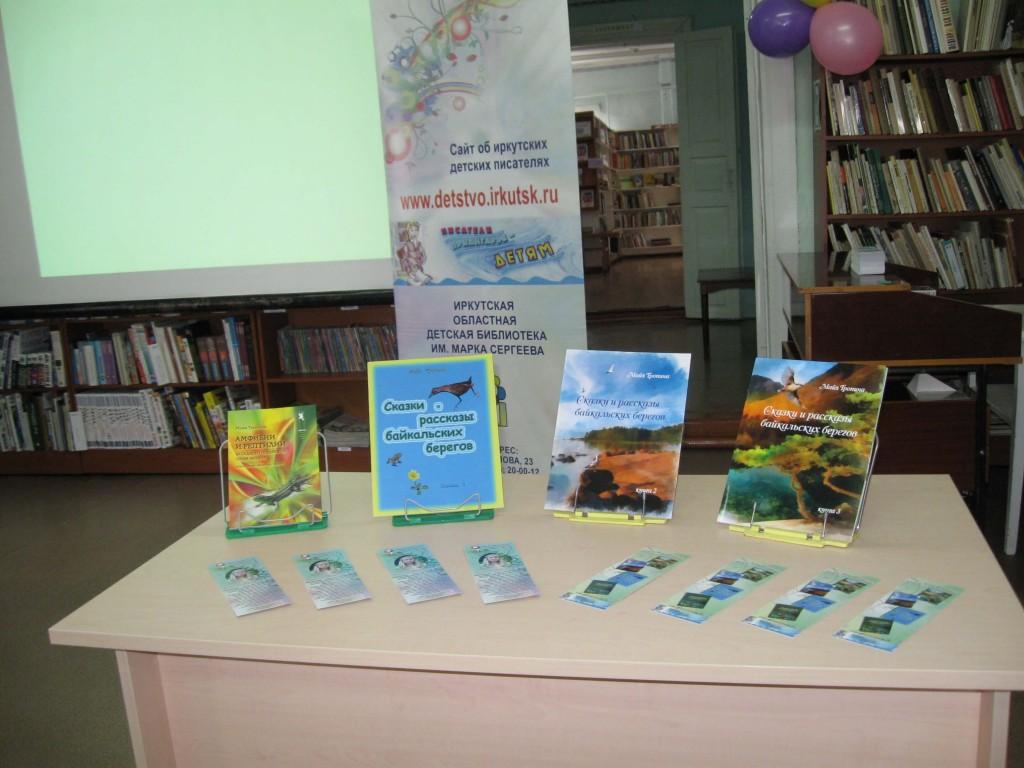 книги Майя Тропина библиотека Качуг