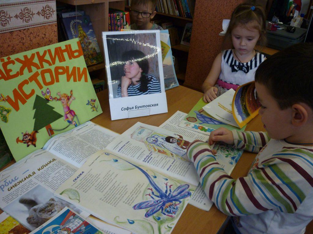 книги Иркутская областная детская библиотека им. Марка Сергеева Софья Бунтовская