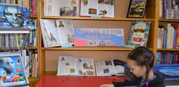 День народного единства Иркутская областная детская библиотека им. Марка Сергеева