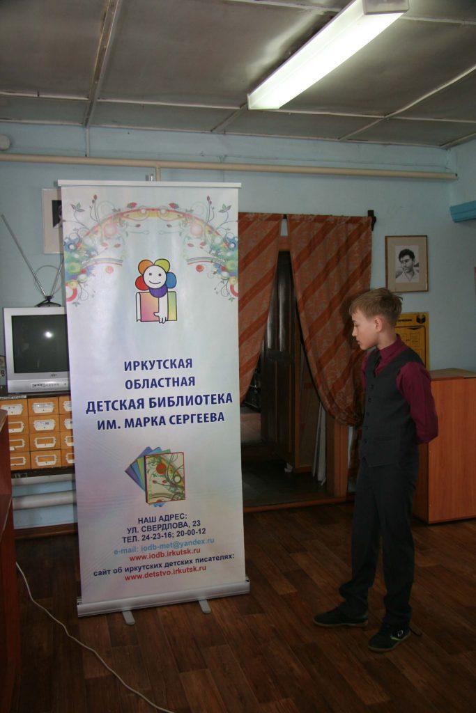 Балаганск читатели Иркутская областная детская библиотека им. Марка Сергеева