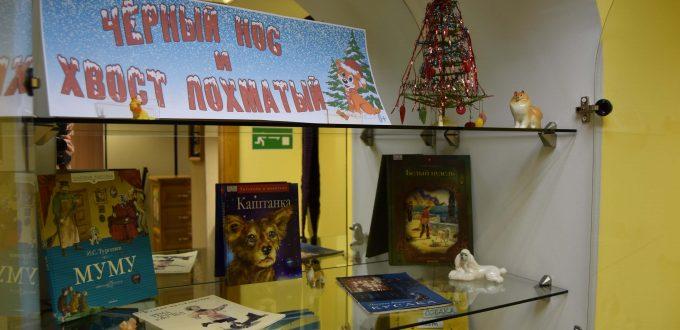 Собаки Выстаки Книги Скульптуры Иркутская областная детская библиотека имени Марка Сергеева