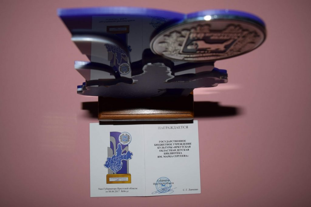 знак общественного поощрения «80 лет Иркутской области» Иркутская областная детская библиотека им. Марка Сергеева отмечена