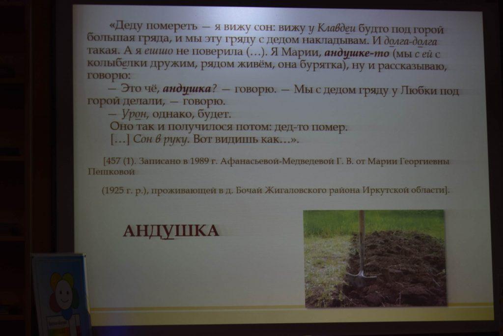 Фольклор Иркутская областная детская библиотека имени Марка Сергеева