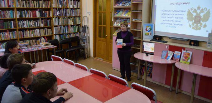 школьники День Конституции Иркутская областная детская библиотека имени Марка Сергеева