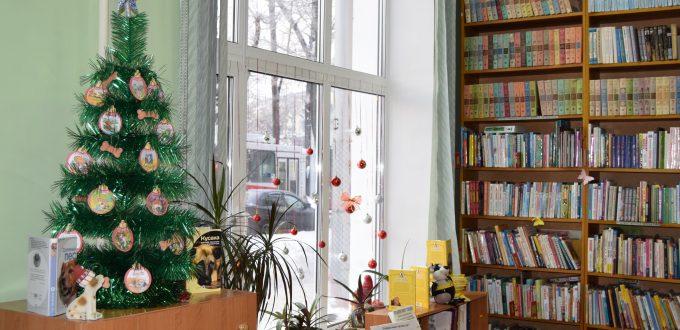 Елка собаки Иркутская областная детская библиотека им. Марка Сергеева