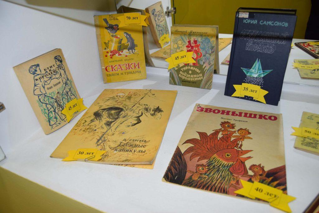 выставка книги-юбиляры Иркутская областная детская библиотека имени Марка Сергеева