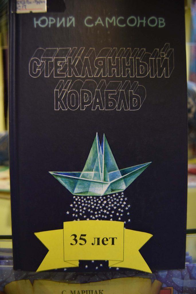 выставка книги-юбиляры Иркутская областная детская библиотека имени Марка Сергеева Самсонов