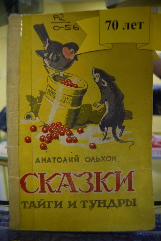 выставка книги-юбиляры Иркутская областная детская библиотека имени Марка Сергеева Ольхон