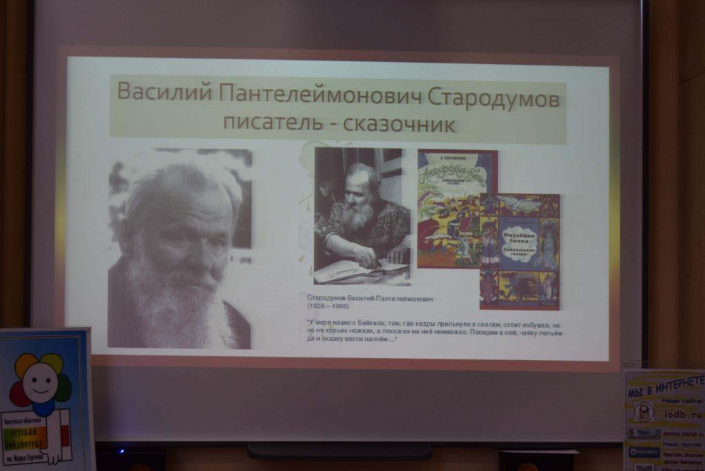 Стародумов Иркутская областная детская библиотека им. Марка Сергеева