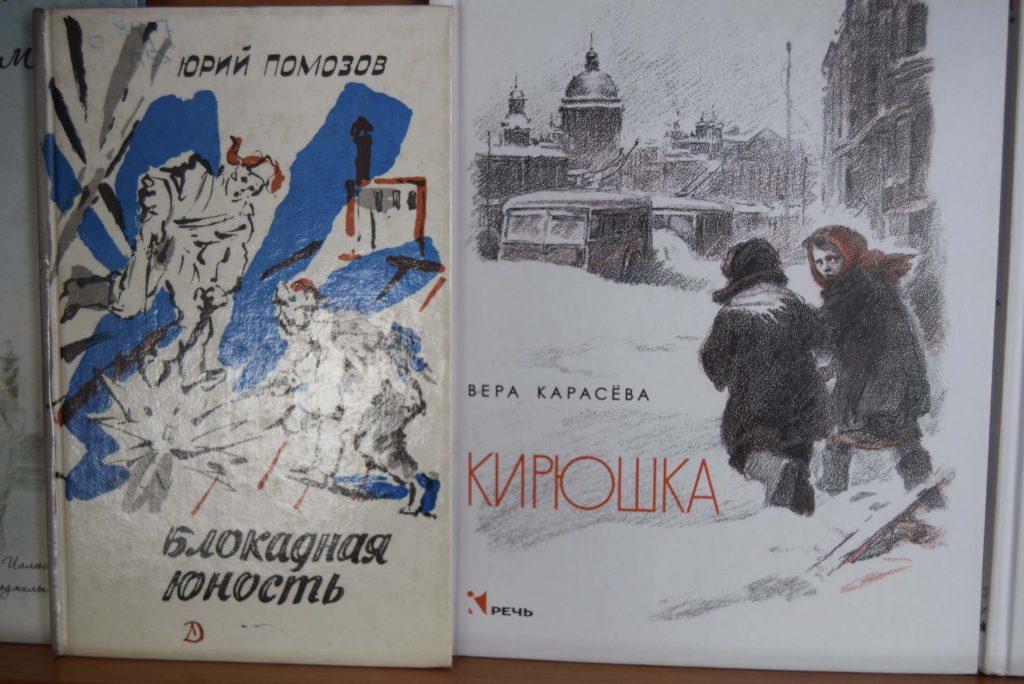 Блокада Ленинграда Иркутская областная детская библиотека им. Марка Сергеева