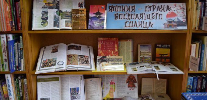 Выставка Япония Иркутская областная детская библиотека им. Марка Сергеева книги
