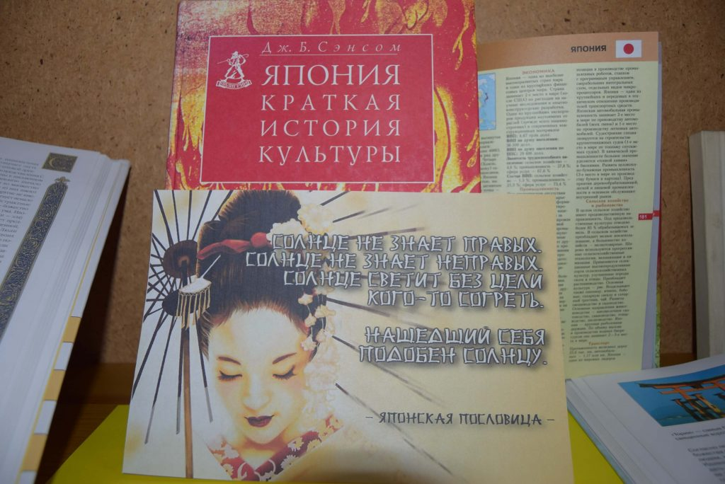 Выставка Япония Иркутская областная детская библиотека им. Марка Сергеева