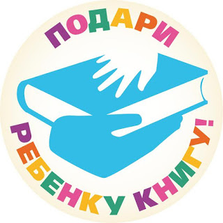 Подари ребенку книгу Иркутская областная детская библиотека им. Марка Сергеева