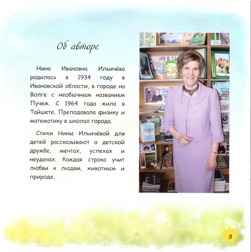 Нина Ильичёва