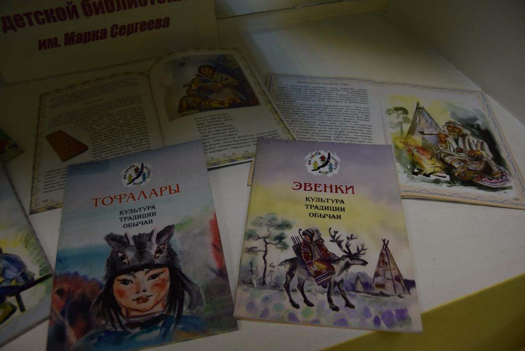 Иркутская областная детская библиотека им. Марка Сергеева книги фольклор эвенки тофалары