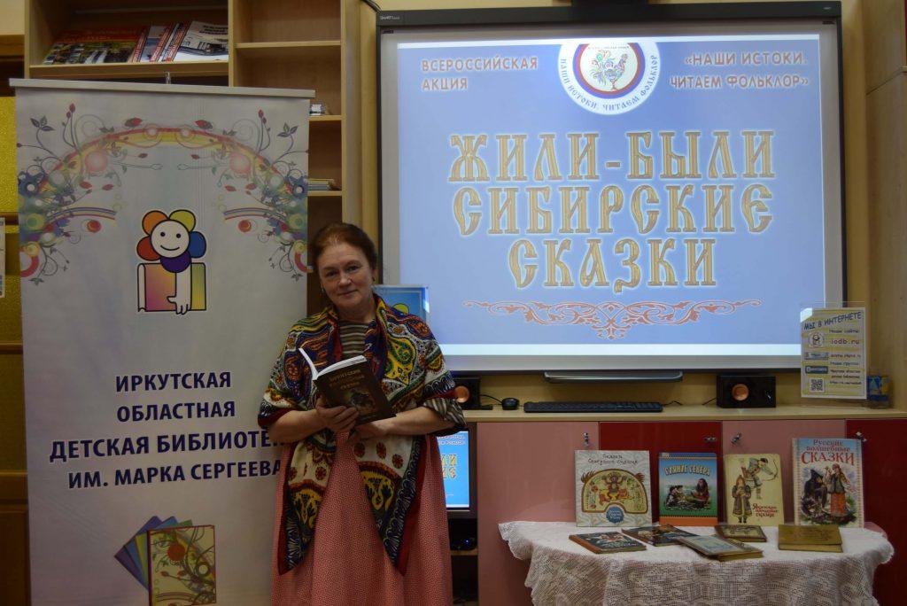 Иркутская областная детская библиотека им. Марка Сергеева Фольклор
