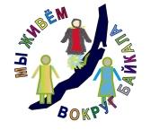 конкурс Мы живем вокруг Байкала