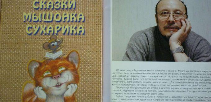 Волкова Муравьев Иркутская областная детская библиотека им. Марка Сергеева