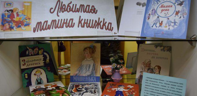 Иркутская областная детская библиотека им. Марка Сергеева серия Любимая мамина книжка