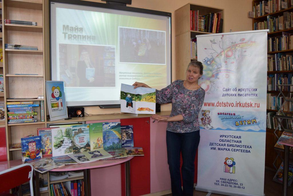 Майя Тропина Иркутская областная детская библиотека им. Марка Сергеева
