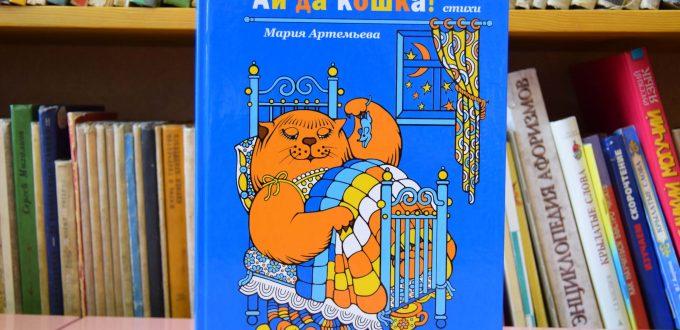 Мария Артемьева Иркутская областная детская библиотека им. Марка Сергеева