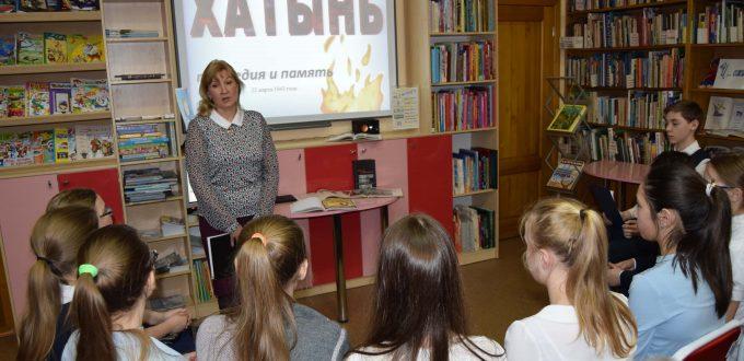 Иркутская областная детская библиотека им. Марка Сергеева Хатынь