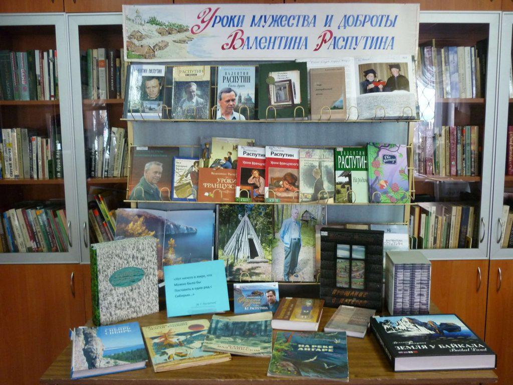 Валентин Распутин Иркутская областная детская библиотека им. Марка Сергеева