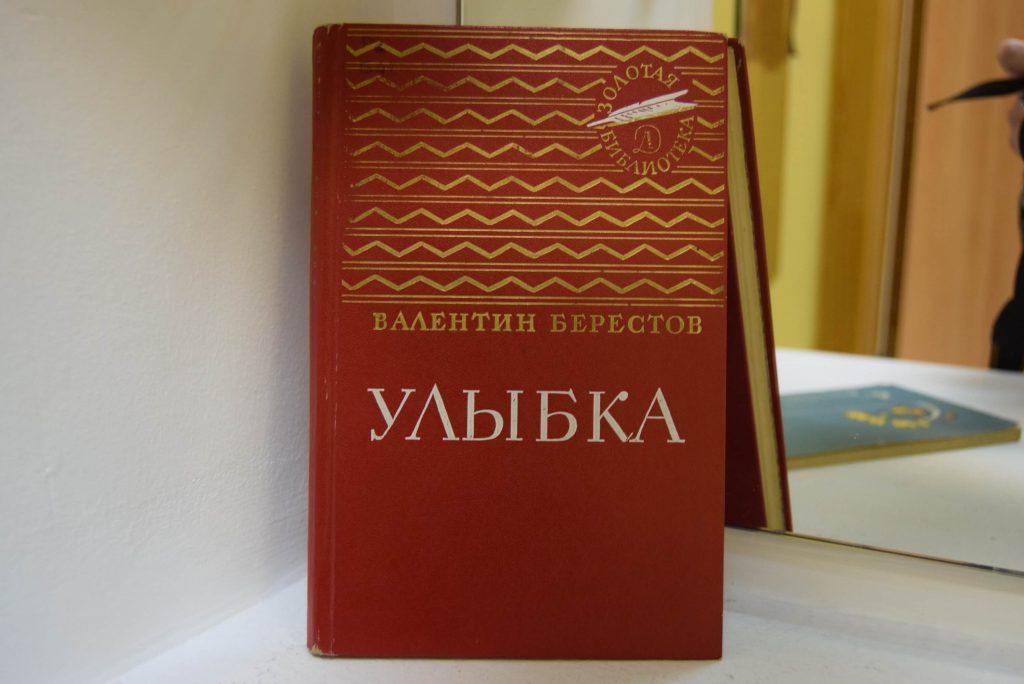 Вылентин Берестов Иркутская областная детская библиотека им. Марка Сергеева