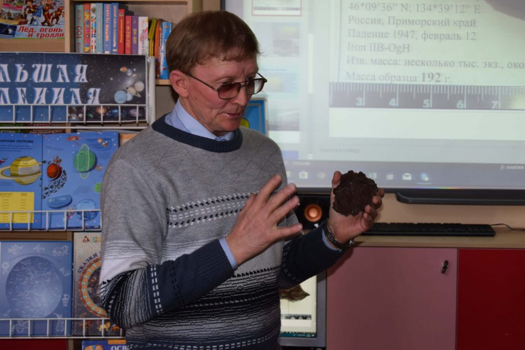 Космос Иркутская областная детская библиотека им. Марка Сергеева 12 апреля День космонавтики метеорит