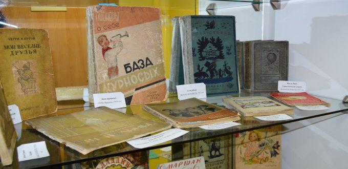 Раритеты Горький Иркутская областная детская библиотека имени Марка Сергеева