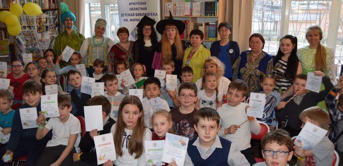 #Библиосумерки2018 Библиосумерки Иркутская областная детская библиотека им. Марка Сергеева