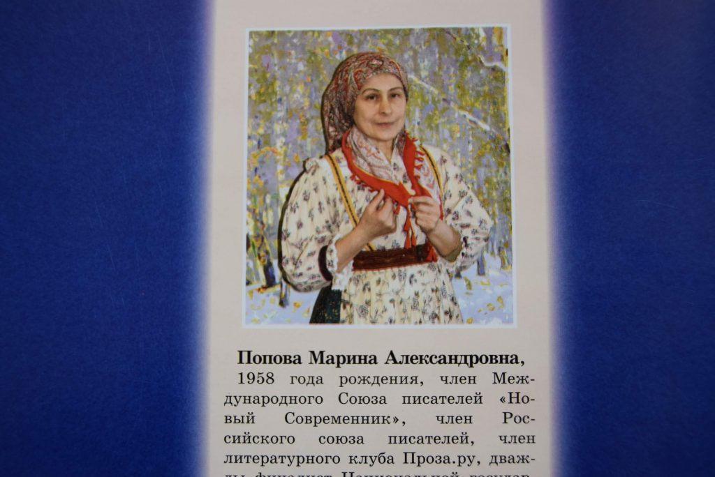 Марина Попова Иркутская областная детская библиотека им. Марка Сергеева