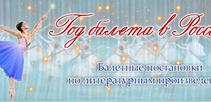 Год балета в России Иркутская областная детская библиотека им. Марка Сергеева