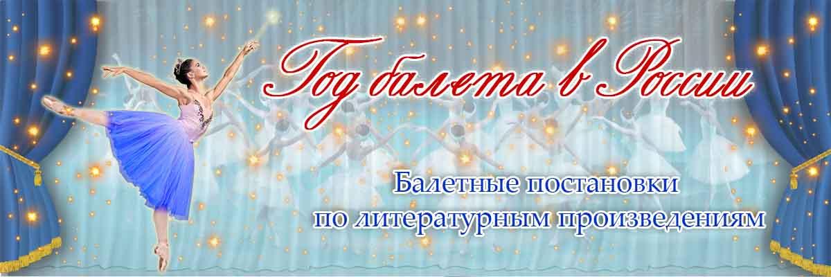 Год балета в России