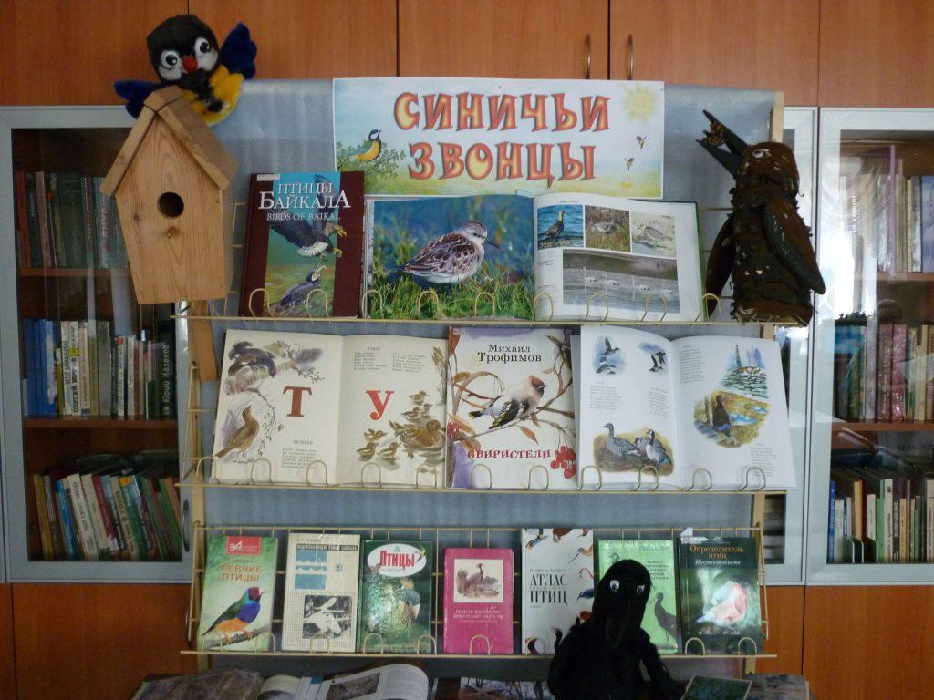 День птиц Выставка книг Иркутская областная детская библиотека им. Марка Сергеева