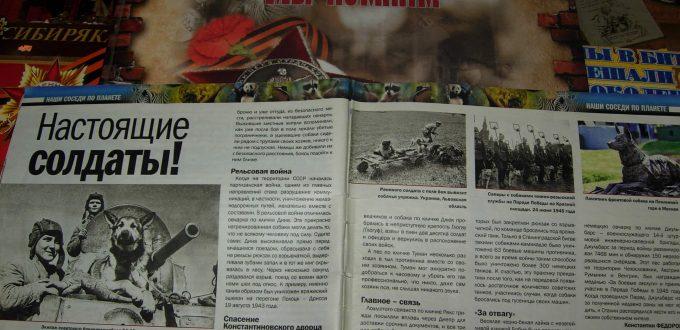 Собаки в годы войны Иркутская областная детская библиотека им. Марка Сергеева