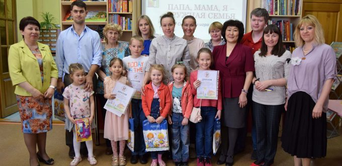 День семьи Иркутская областная детская библиотека им. Марка Сергеева