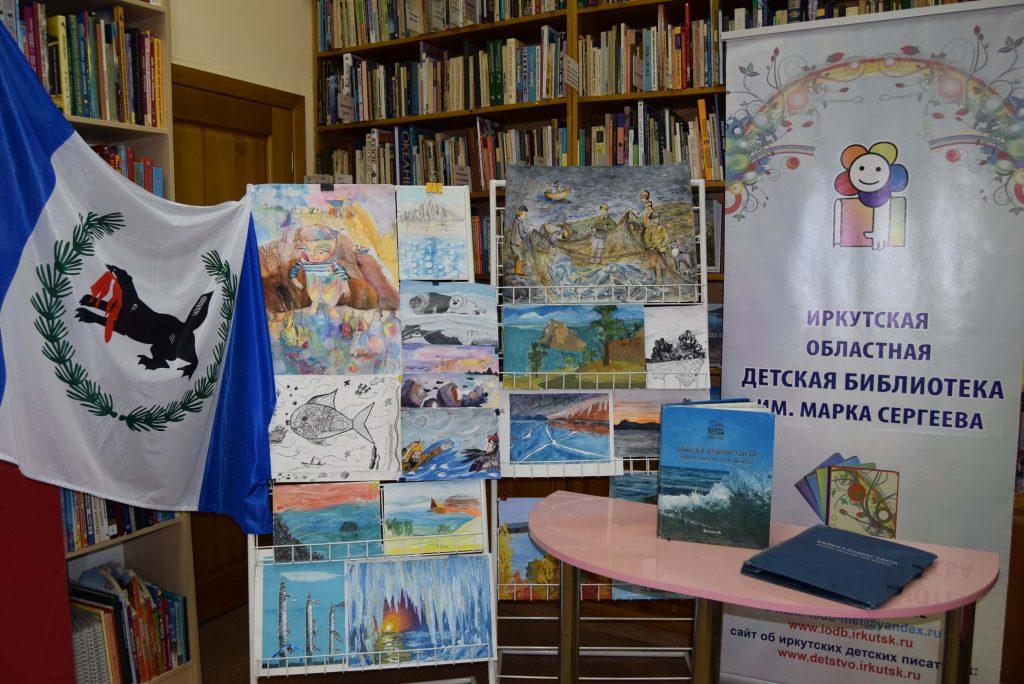 Рисунки детей Книга Байкал - вокруг света Иркутская областная детская библиотека им. Марка Сергеева