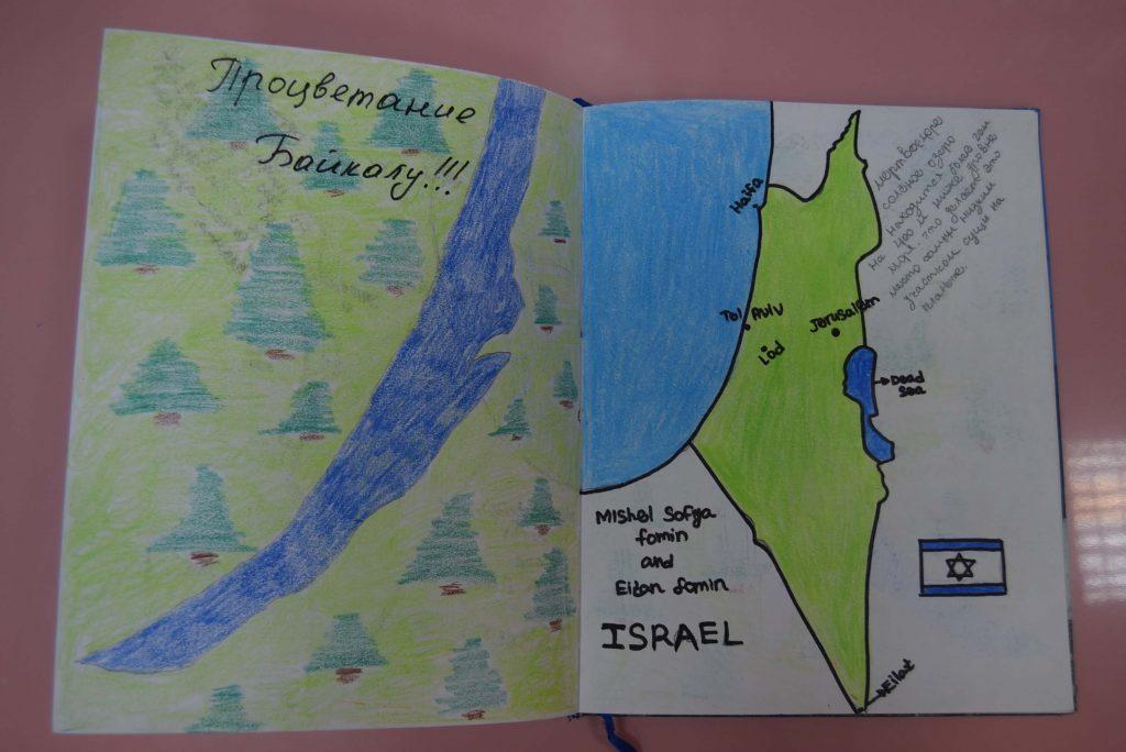 Дети Книга Байкал - вокруг света Иркутская областная детская библиотека им. Марка Сергеева Израиль