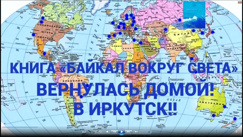 Книга Байкал - вокруг света Иркутская областная детская библиотека им. Марка Сергеева