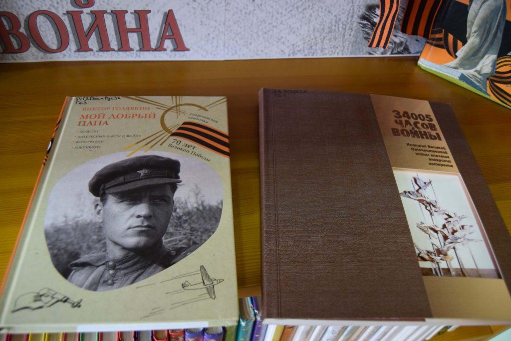 Книги о ВОВ Иркутская областная детская библиотека им. Марка Сергеева