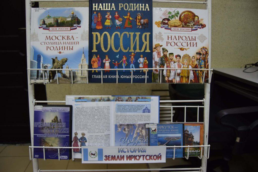 Книги Диски День России Иркутская областная детская библиотека им. Марка Сергеева