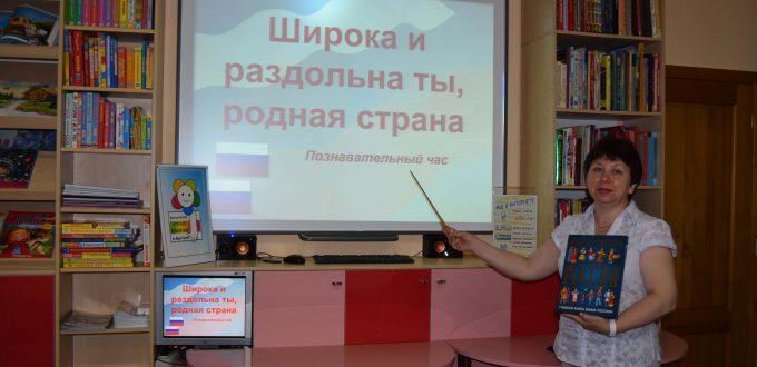 День России Иркутская областная детская библиотека им. Марка Сергеева