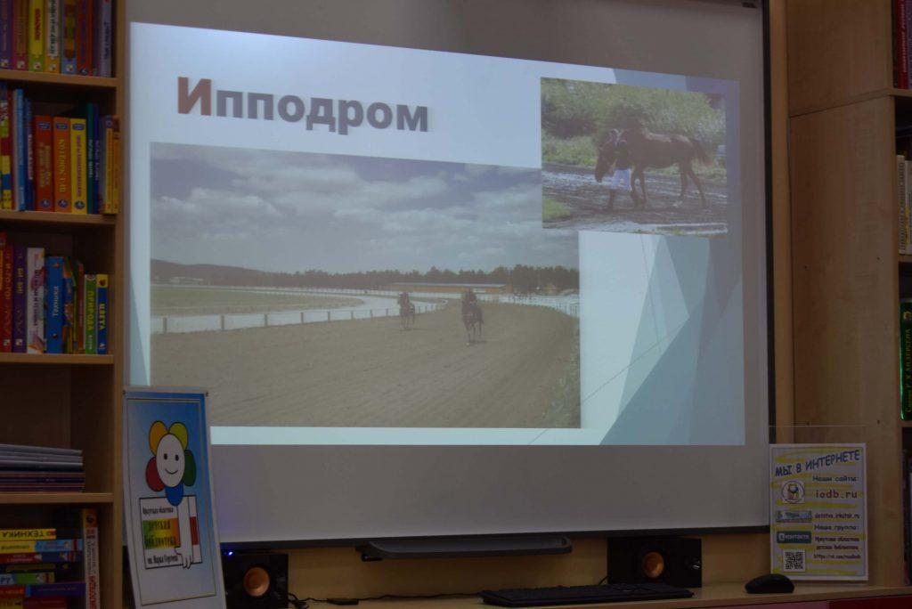 Ипподром Достопримечательности Иркутска Иркутская областная детская библиотека им. Марка Сергеева