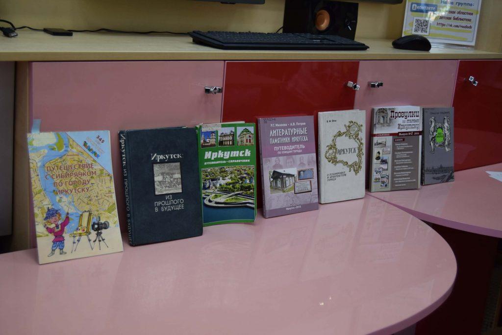 Книги Достопримечательности Иркутска Иркутская областная детская библиотека им. Марка Сергеева
